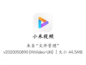 新小米视频内测版!优化搜索体验,新增会员激活码功能 ,修复已知bug