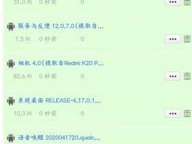miui12系统应用更新,需要自提!(20.5.13)