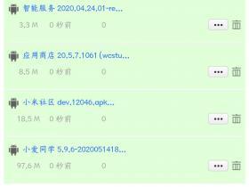 miui12内测应用更新,需要自提!(20.5.13)