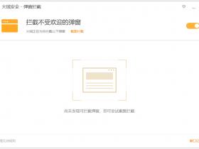 火绒弹窗拦截独立版v5.0.44.8,火绒广告终结者相信我