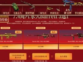 CF端游7月4日玩游戏领永久武器人物等道具
