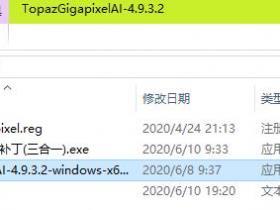 图片无损放大软件Topaz Gigapixel 最新汉化版