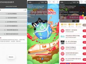 Autojs 京东淘宝618蛋糕列车任务,全自动APP脚本