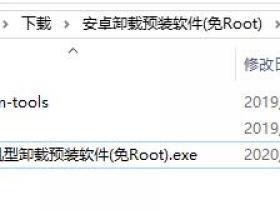 安卓免Root卸载预装软件,所有安卓手机可用,在家搞机必玩