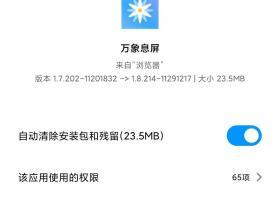 万象息屏(1.8.214-11291217:内测更新)修复缩略图问题