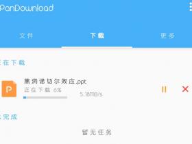 PanDownload v1.2.9解除限制(务必低调)百度网盘解除限速