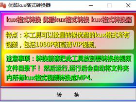 爱奇艺,腾讯视频,优酷!mp4转换器
