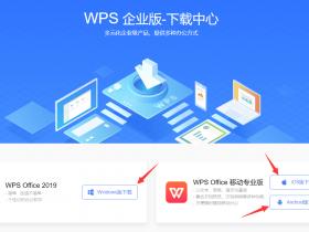 WPS office套件,简单两步即可正版激活使用!附激活码