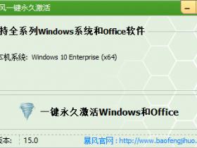 无脑一键激活,windows10/7激活软件!良心工具,office,暴风一键永久激活