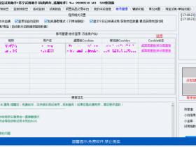 京东助手+淘宝试用助手+苏宁试用助手[2020-10-30更新]