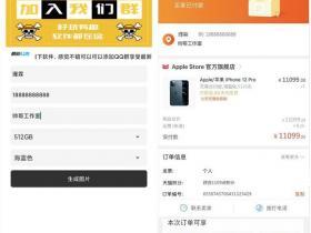 iphone 12 订单一键生成软件 安卓版