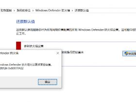 Windows windows 10 Defender防火墙无法更改设置,代码0x80070422