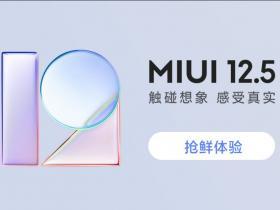 MIUI12.5各个机型开发版下载
