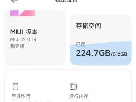 小米手机 MIUI12关广告最新合集