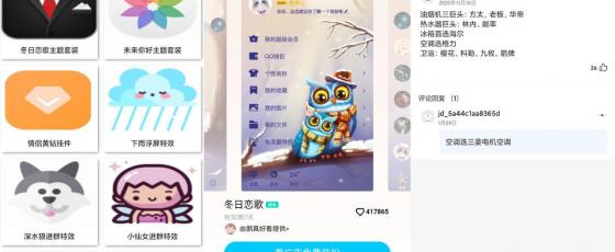 QQ装扮盒子v1.0 装饰大全