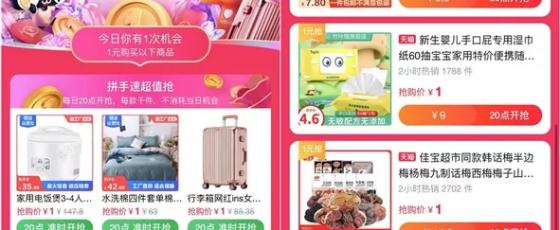淘宝1元购买千款商品,包邮!仅剩最后3天
