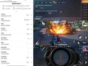 和平精英GFX工具箱v10.0.3