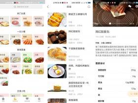 安卓家常菜v5.2.75去广告版