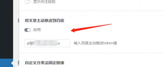 优化ESO笔记!百度主动推送token值密匙获取,站点秒收录