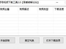 绿色无付费!微信视频号下载工具和票圈VLOG视频下载工具