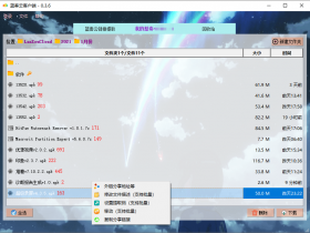 蓝奏云盘PC版客户端!可突破100M限制