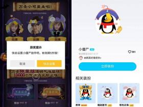 QQ随意分享好友免费领万圣节QQ头像挂件
