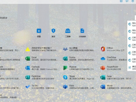 Office Tool Plus 8.2.3.0 office部署工具 2021 2019 2016