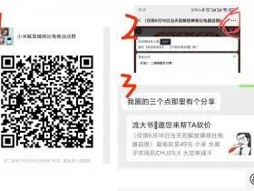 重庆米粉同城会-小米商社电商9元购活动