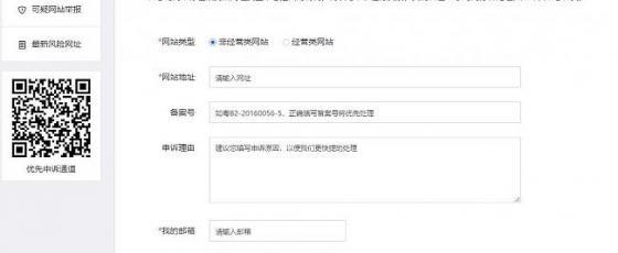 QQ和微信网站域名被拦截!手把手教如何解除域名变红并解除拦截