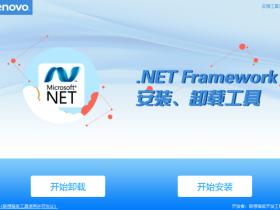 NET3.5 4.6 Framework安装、卸载工具! 联想官方工具特靠谱