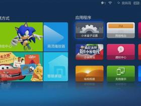 小米tv助手,小米电视与盒子安装电视软件-自测