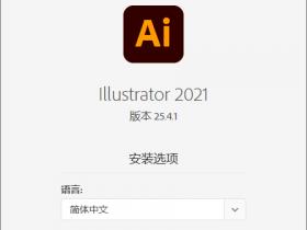 Adobe Illustrator 2021特别免激活,多语言完整版