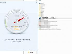 360宽带测速器 v5.1 单装文件,无需安装360!打开就直接使用