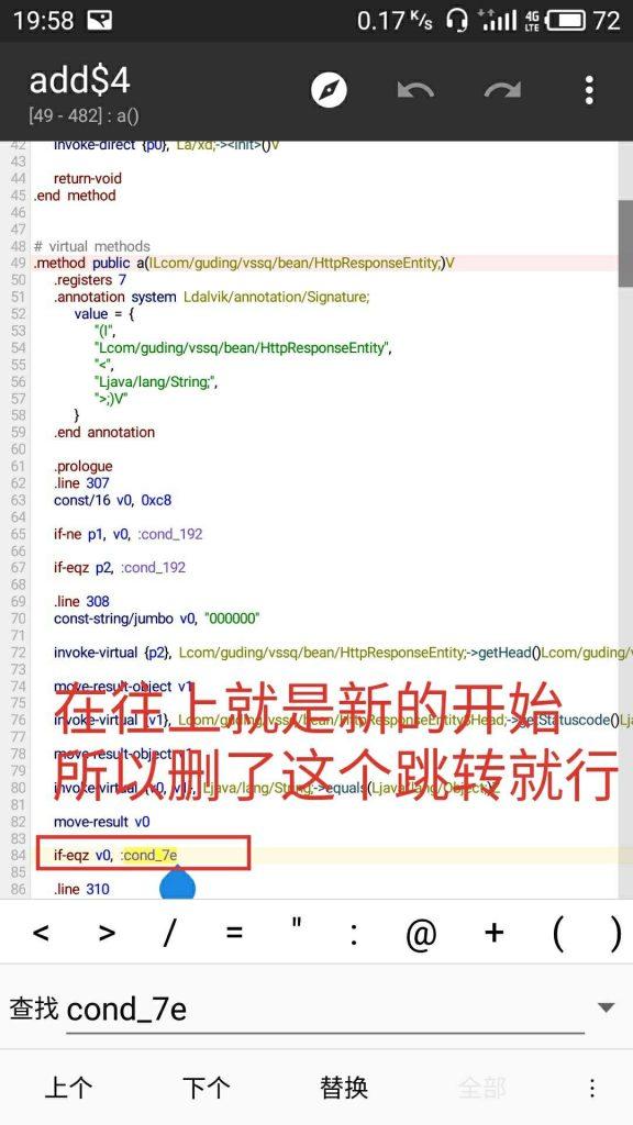 MT管理器破解软件教程,案例:v商神器,直接内购无压力