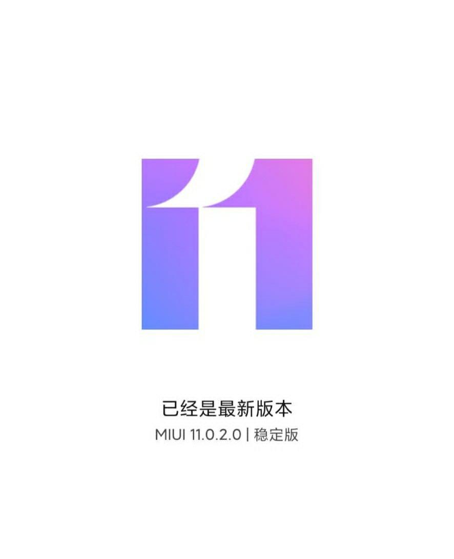 MIUI11稳定版更新:小米手机8、青春版、屏幕指纹版、透明探索版、SE,Redmi K20,小米手机9SE