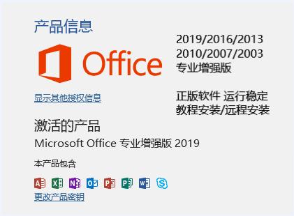 office 2019 2016 2013 2010 2007 2003 安装教程+安装包+激活(无限速下载)