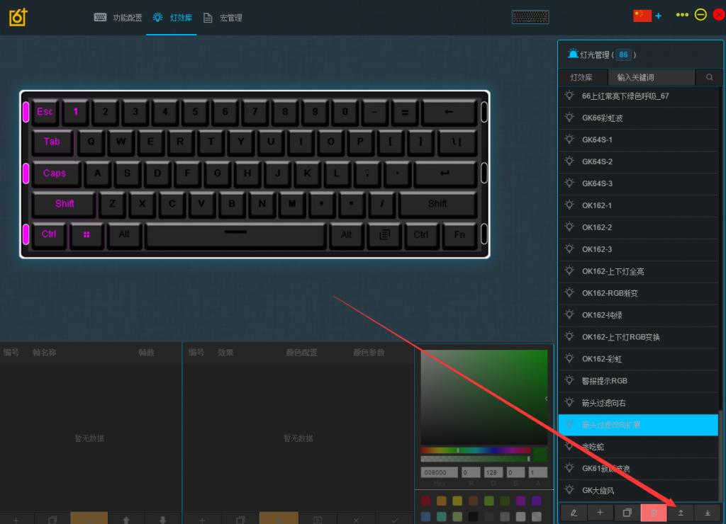 【方案分享】 GK61套件 RGB 方案
