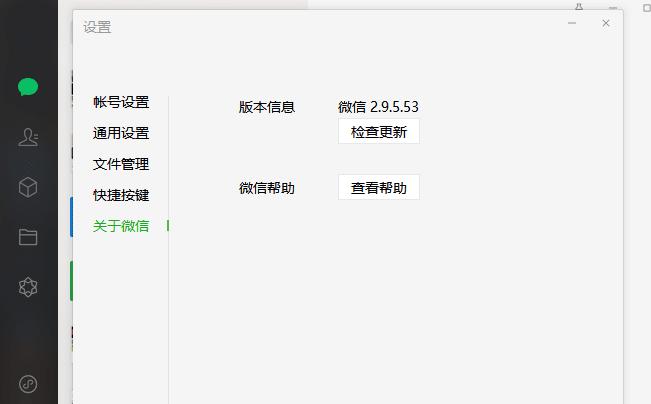 微信PC版 v2.9.5.53 无限多开&消息防撤回 绿色版(带撤回提示)