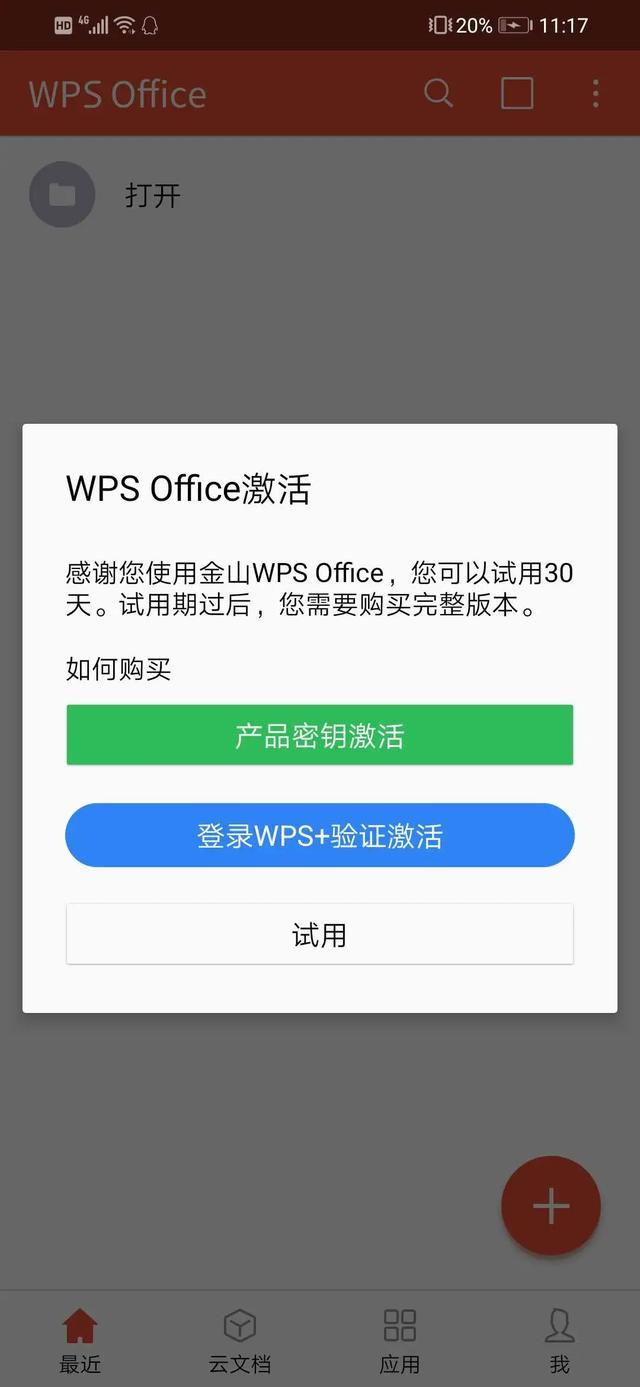 wps正版!安卓电脑通用附带永久激活码,亲测有效。