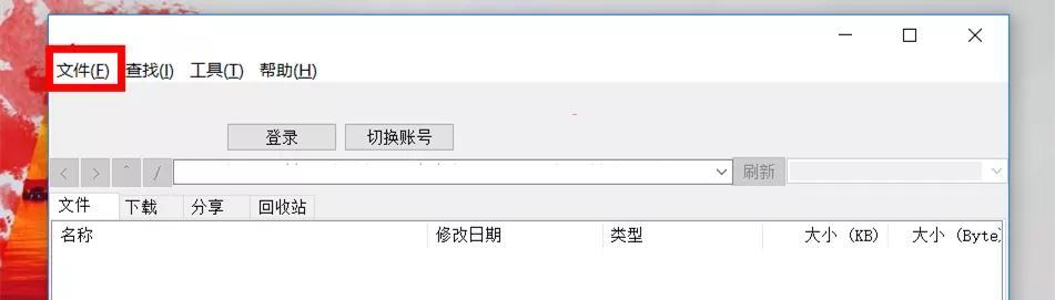 【教程】某度网盘高速下载,10M/s!支持大文件下载,非