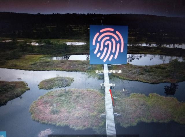 黑科技!用手机指纹来解锁电脑,还可以远程开关机