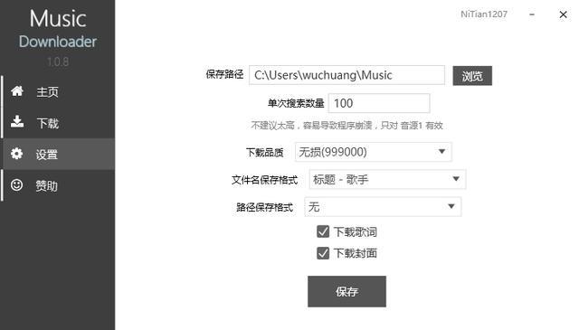 PC端无损会员音乐下载器 支持网易云QQ酷狗音乐等平台