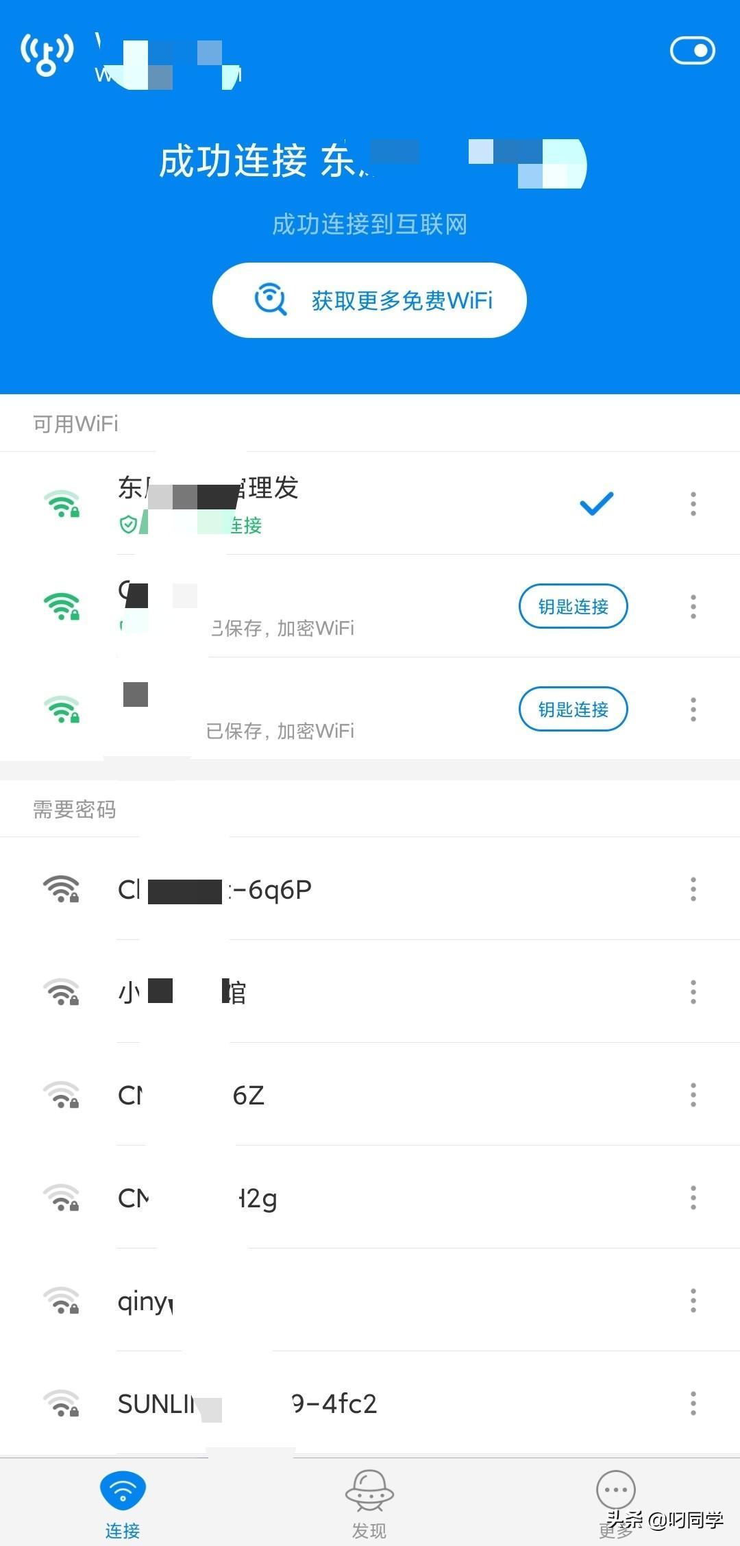 [必备]WiFi万能钥匙清新版,绿色无其他内容!支持安卓10