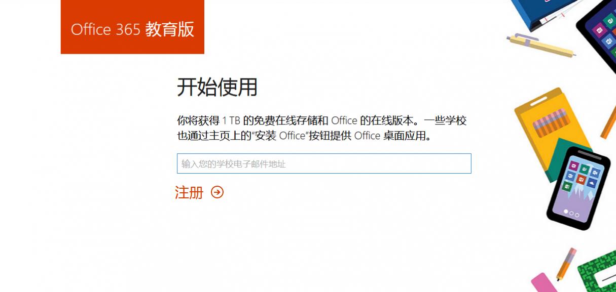 免费申请OneDrive 免费5T 网盘、邮箱方法全过程
