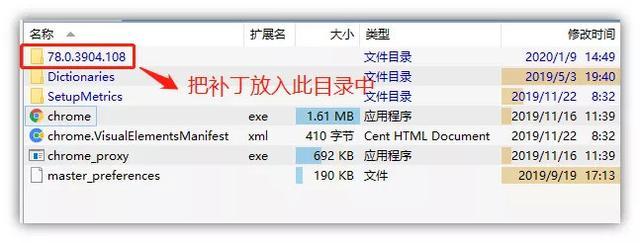 完美去除Chrome「请停用以开发者模式运行的扩展程序」