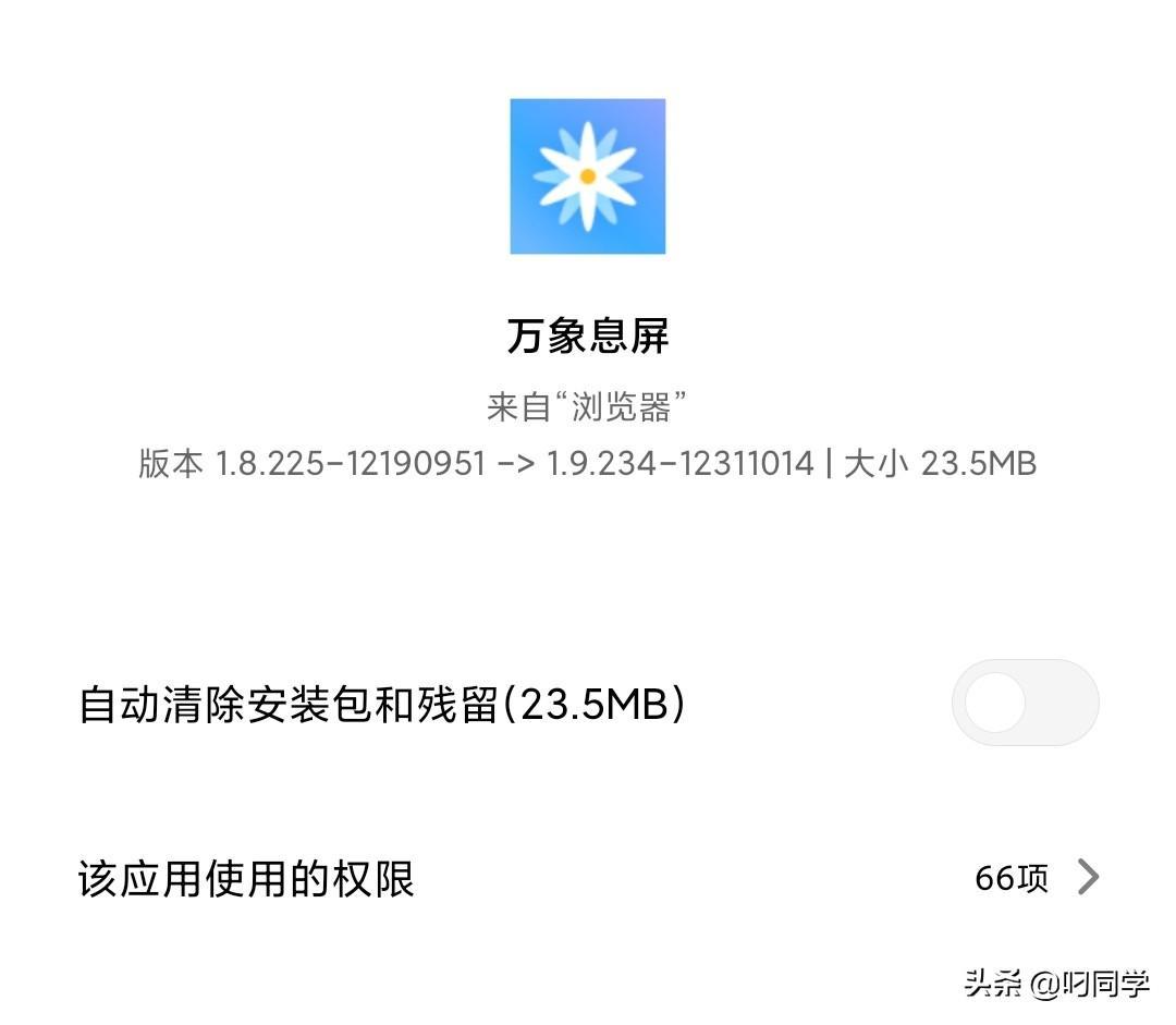 息屏显示内测更新,自定义图片修改默认显示,文案折行。
