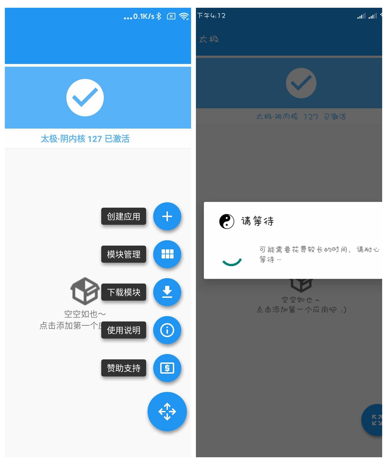 过年必备,QQ微信自动抢红包。破解闪照,防撤回-太极xp框架