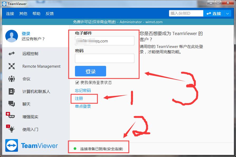TeamViewer 15 安卓pc远程软件,无限ID+无人值守
