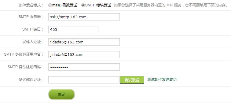 网站163邮件和企业邮件设置