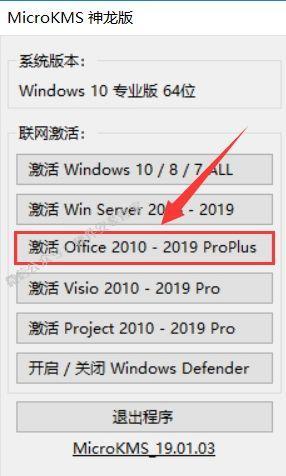 Office2019安装和激活教程